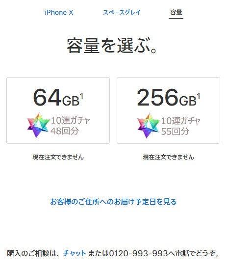 iPhoneX 価格 値段 ガチャに関連した画像-06