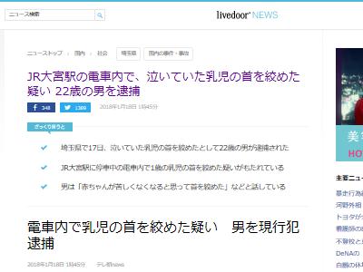 JR 大宮駅 電車 乳児 赤ちゃん 首絞め 警官 現行犯逮捕に関連した画像-02