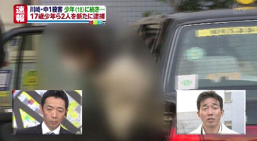 川崎中1殺害 犯人 逮捕に関連した画像-01