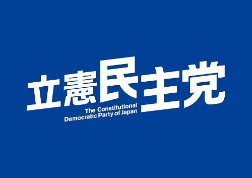 立憲民主党 杉尾秀哉 コロナウイルス 新型肺炎 会合に関連した画像-01