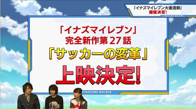 イナズマイレブン アレスの天秤 テレビアニメに関連した画像-04