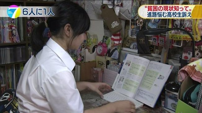 捏造 NHK 貧困 JK 女子高生 アニメグッズ 散財 発覚 批判 に関連した画像-02