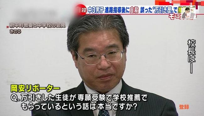 万引き 推薦 自殺 中学校 校長 濡れ衣 広島に関連した画像-06