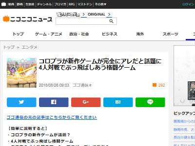 コロプラ 任天堂 大乱闘スマッシュブラザーズ スマブラ バクレツモンスターに関連した画像-02