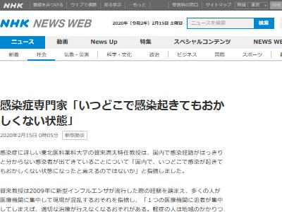 新型肺炎 コロナウイルス 日本 感染拡大 どこでも感染に関連した画像-02