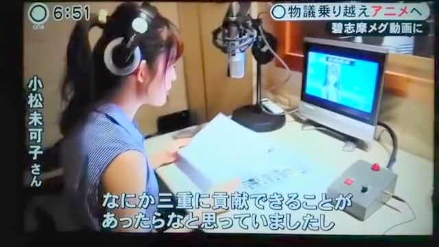 碧志摩メグ 三重県 萌えキャラ ご当地キャラ 公認取り消し 騒動 復権に関連した画像-24