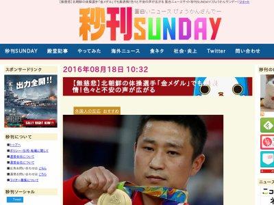 北朝鮮 オリンピック リオ五輪 金メダル 笑顔に関連した画像-02