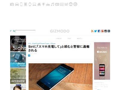 Siri 充電 通報に関連した画像-02