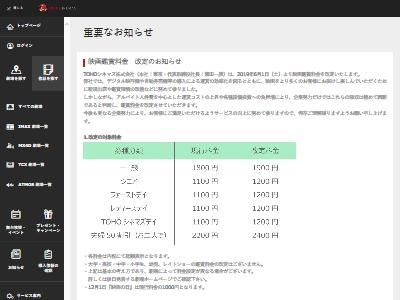 TOHOシネマズ 映画鑑賞料金 改定に関連した画像-02