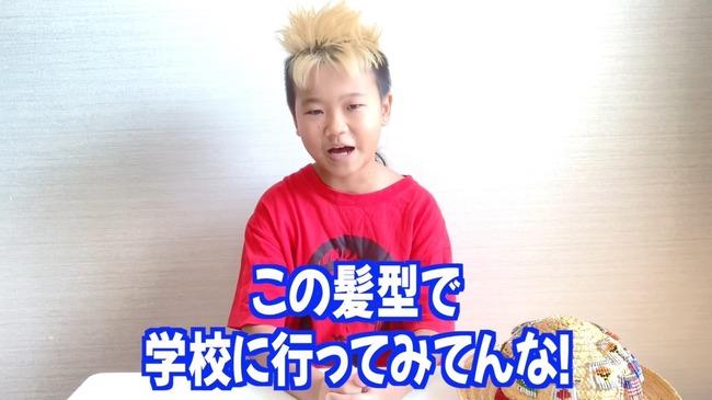 ゆたぼん 金髪 登校 先生 喧嘩に関連した画像-02