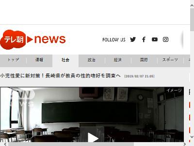 長崎県 ロリコン 教師 性的嗜好 調査に関連した画像-02