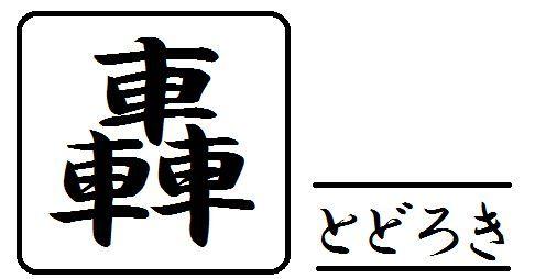 名前 芸能人 読み方に関連した画像-01