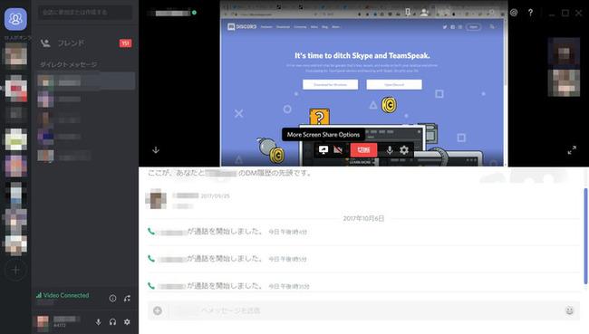 ボイスチャット Discord ビデオチャット デスクトップ配信 スカイプ Skypeに関連した画像-03