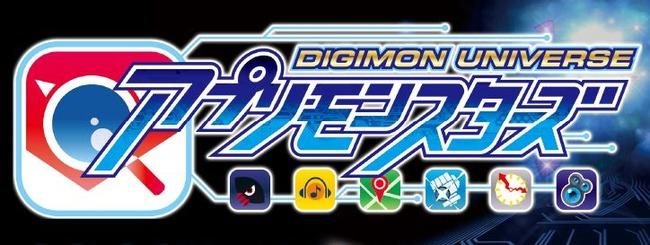 デジモン デジタルモンスター ユニバース アプリモンスターズに関連した画像-01