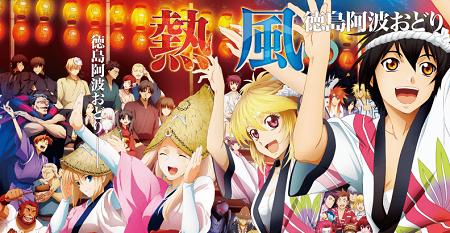 徳島阿波踊りポスター 2015年に関連した画像-01