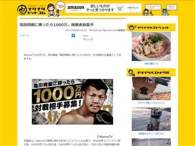 ボクシング 亀田興毅 AbemaTVに関連した画像-02