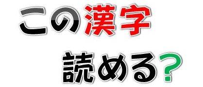 難読 漢字 ランキングに関連した画像-01