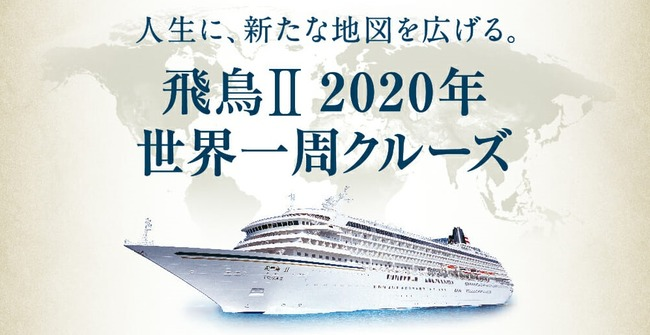 横浜発世界一周クルーズツアー、この期に及んで4月に予定通り出港へ!世界よ、これが日本だ!
