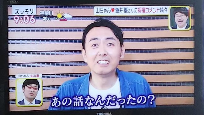 アンガールズ田中 山里亮太 祝福コメントに関連した画像-05