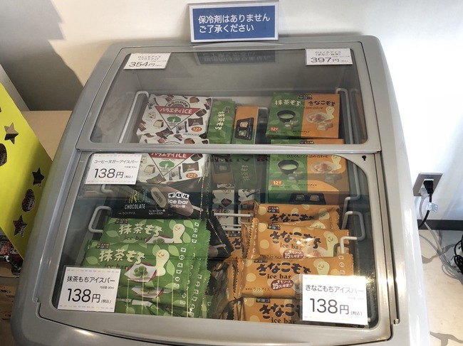 チロルチョコ専門店 秋葉原 アキバ 限定 アイス カレーに関連した画像-05