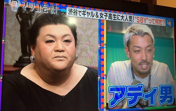 アディ男 マツコ会議に関連した画像-01