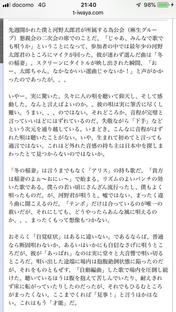 河野太郎 欠点 歌唱力 音痴 ジャイアンに関連した画像-02