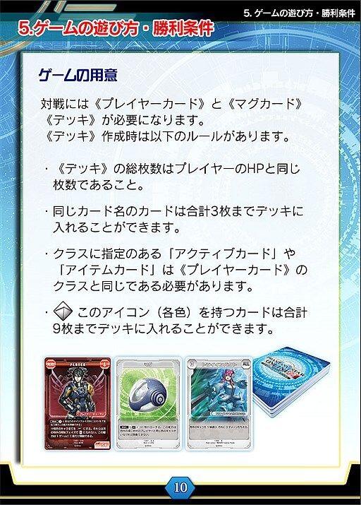 TCG ファンタシースターオンライン2 トレーディングカードゲーム スターターデッキ 誤収録 ルール違反に関連した画像-06