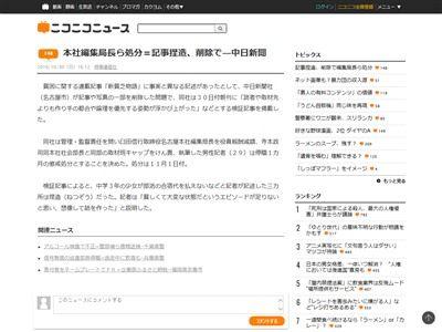 中日新聞 貧困 捏造に関連した画像-02