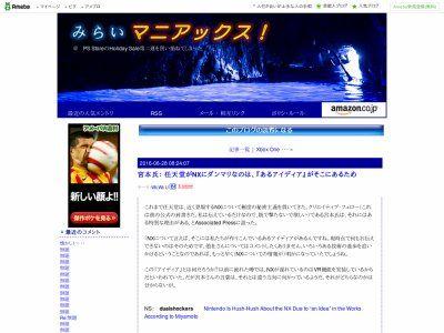 任天堂 NX 宮本茂に関連した画像-02