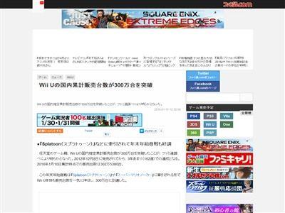 WiiU 累計販売 国内に関連した画像-02