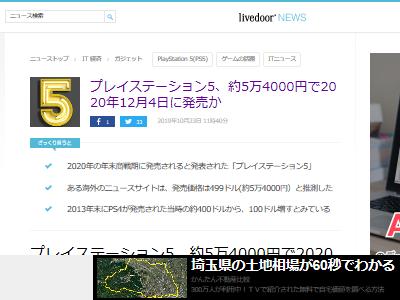 プレイステーション5 PS5 価格 発売日 6万円に関連した画像-02