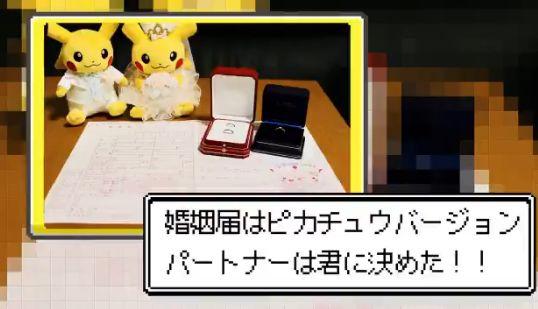 ポケモンGO 結婚 夫婦 プロフィールムービーに関連した画像-09