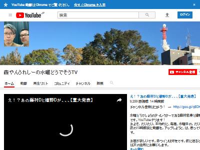 YouTuber 水曜どうでしょう 藤村 嬉野に関連した画像-02