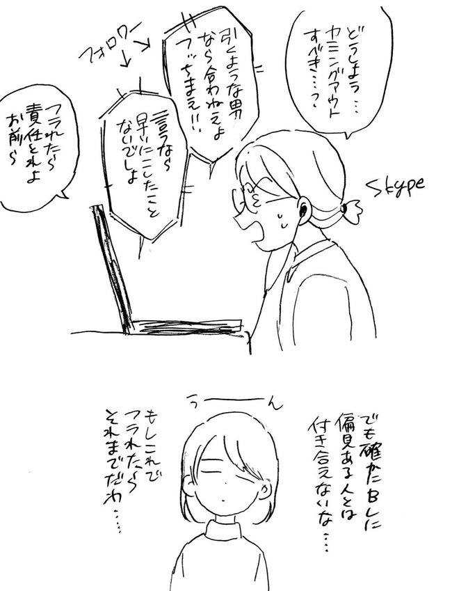 オタク 婚活 街コン 体験漫画 SSR リア充に関連した画像-34