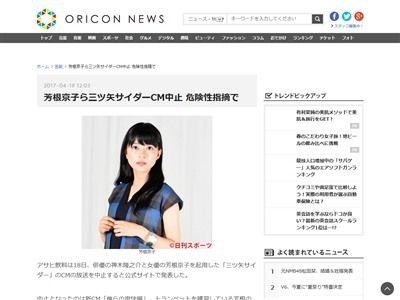 三ツ矢サイダー CM 放送中止 トランペット 危険に関連した画像-02