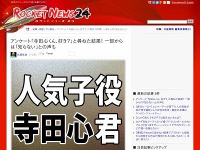 子役 タレント 寺田心 アンケートに関連した画像-02
