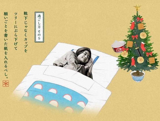 どん兵衛 カップ麺 クリスマス ボッチ 日清に関連した画像-08