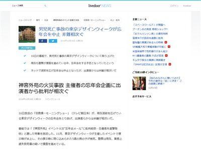 東京デザインウィーク 忘年会に関連した画像-02