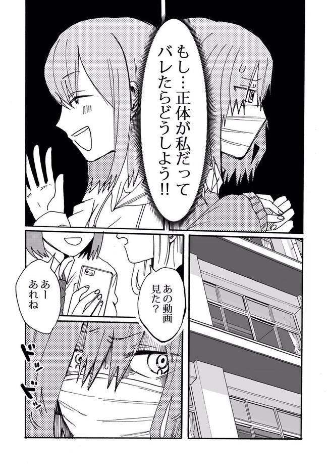 双子 妹 陰キャ 姉 陽キャ 漫画 動画 投稿に関連した画像-09