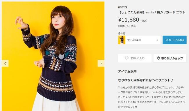 竹達彩奈ファッションに関連した画像-02
