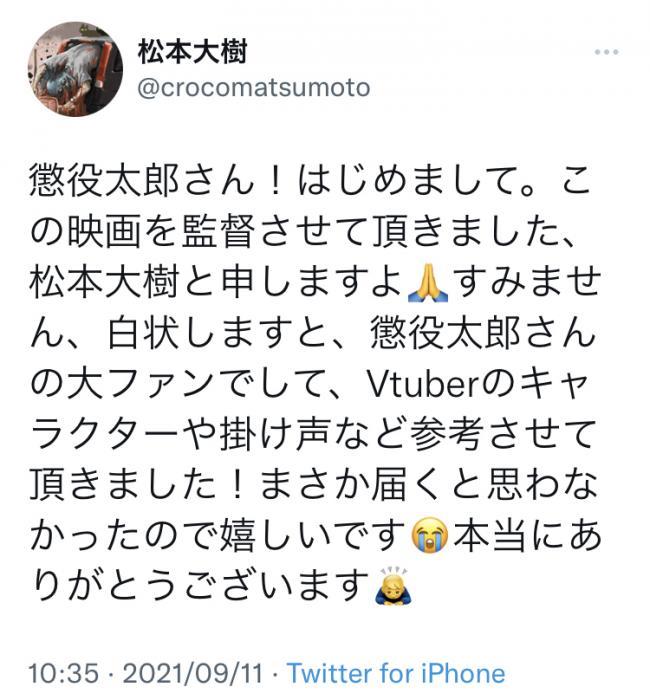 懲役太郎 極道系Vチューバー達磨 パクリ 上映中止に関連した画像-04