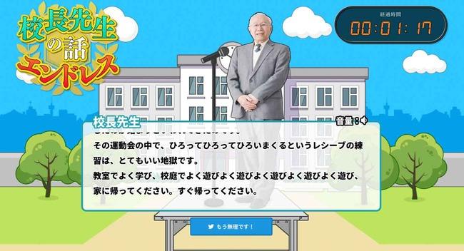校長先生の話エンドレス 自動生成 朝礼 演説に関連した画像-03