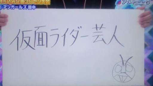 仮面ライダー芸人 アメトーークに関連した画像-01