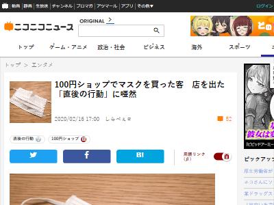 100円ショップ マスク 迷惑 転売に関連した画像-02