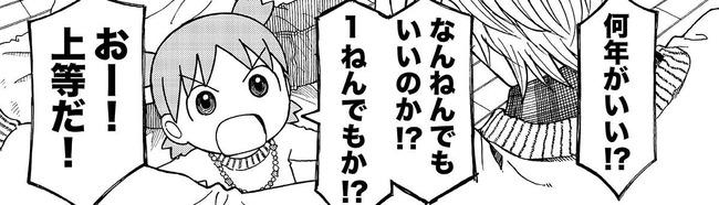マンガ あずまきよひこ よつばと コミックス 角川に関連した画像-06