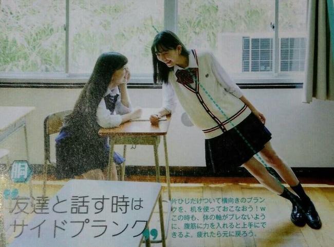 筋トレ 女子高生 サイドプランク 友達に関連した画像-02