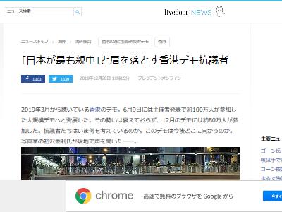 香港デモ 日本 マスコミ 報道 メディア 中国寄りに関連した画像-02