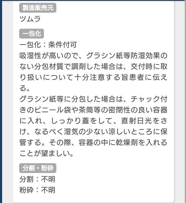 マタニティ 妊婦 爽健美茶 ハトムギ 妊娠 流産に関連した画像-05