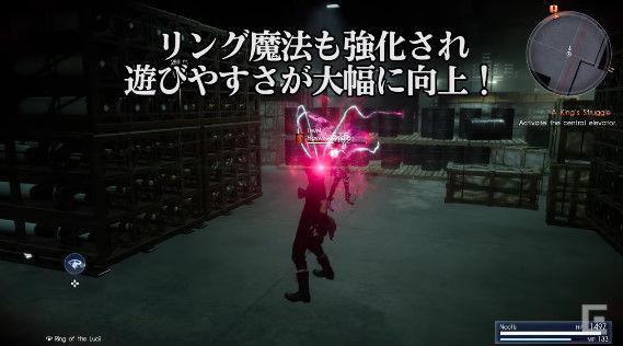 FF15 13章 アプデ DLCに関連した画像-11