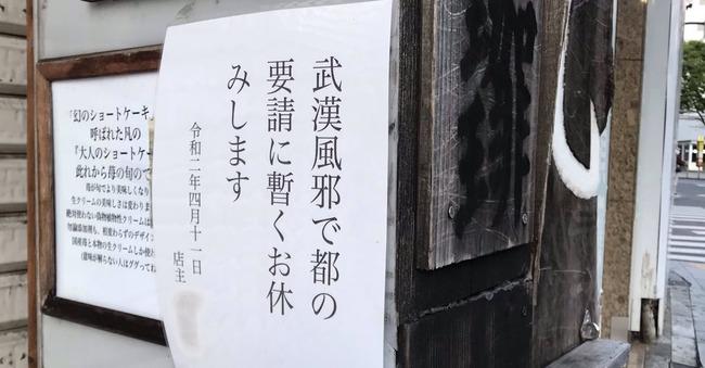 新型コロナ 武漢風邪 張り紙 喫茶店 晒し パヨクに関連した画像-01